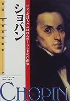 伝記 世界の作曲家(6)ショパン―ピアノの詩人とよばれるポーランドの作曲家
