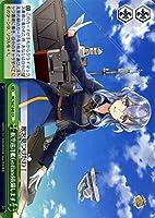 ヴァイスシュヴァルツ 艦隊これくしょん 艦これ 5th Phase 航空巡洋艦Gotland抜錨します CR KC/S67-045   ゴトランド クライマックス 緑