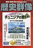歴史群像 2006年 10月号 [雑誌]