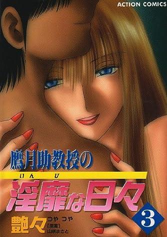 鷹月助教授の淫靡な日々(3) (アクションコミックス)