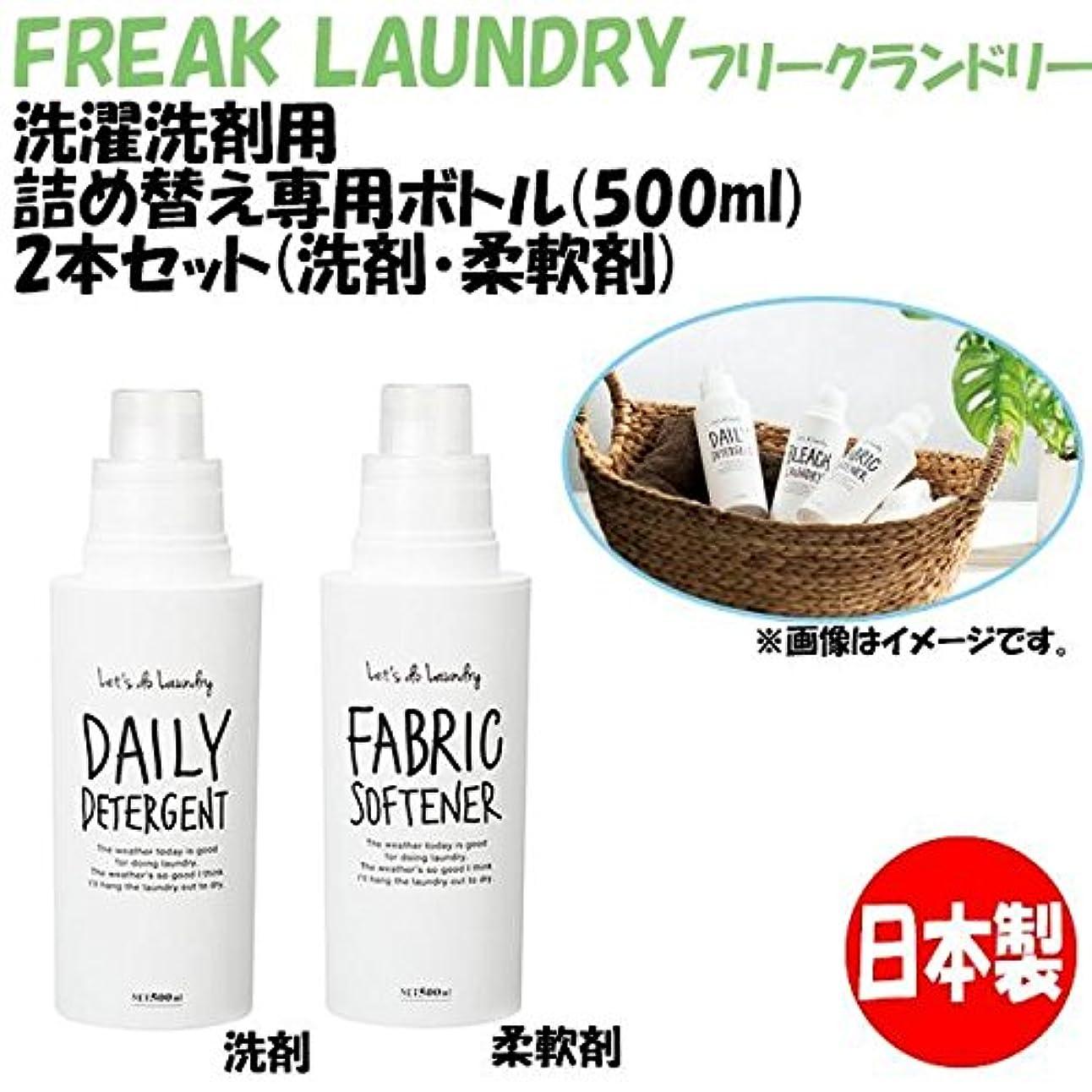 砂のイライラする考え日本製 フリークランドリー 洗濯洗剤用詰め替え専用ボトル(500ml) 2本セット(洗剤?柔軟剤)