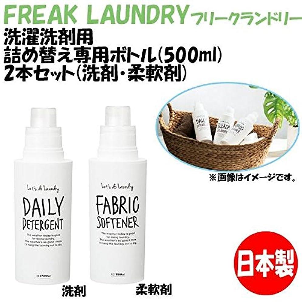 ハロウィンだます薬用日本製 フリークランドリー 洗濯洗剤用詰め替え専用ボトル(500ml) 2本セット(洗剤?柔軟剤)