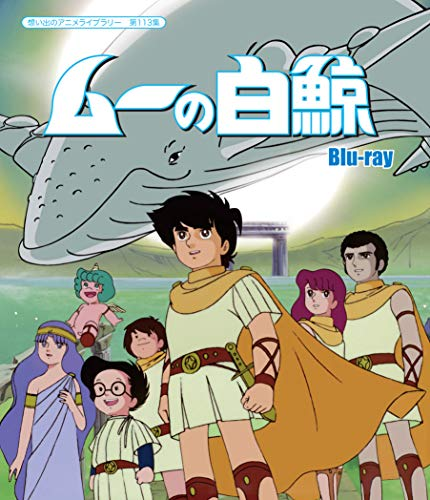 ムーの白鯨 【想い出のアニメライブラリー 第113集】 [Blu-ray]