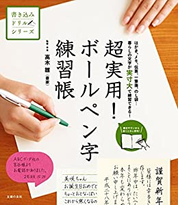 Book's Cover of 超実用! ボールペン字練習帳 Kindle版