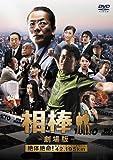 相棒-劇場版-絶対絶命!42.195km 東京ビッグシティマラソン [DVD]