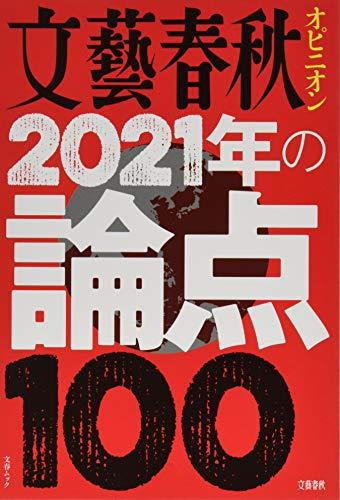 文藝春秋オピニオン2021年の論点100 (文春MOOK)