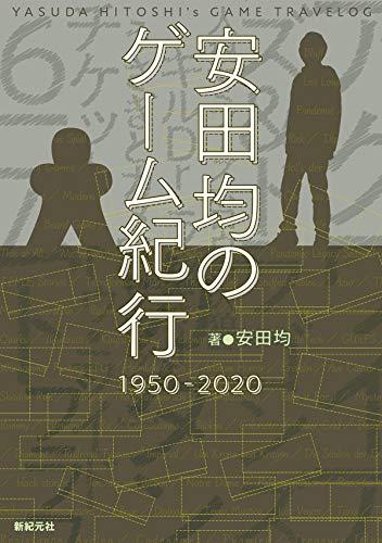 安田均のゲーム紀行 1950-2020 - 安田 均