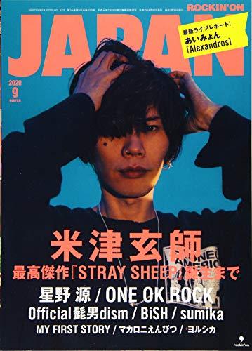 ロッキング・オン・ジャパン 2020年 09 月号 [雑誌]