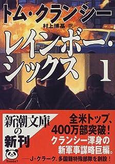 レインボー・シックス〈1〉 (新潮文庫)