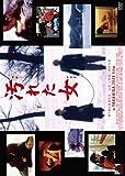 汚れた女(マリア) [DVD]