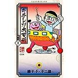 キテレツ大百科(1) (てんとう虫コミックス)