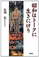 昭和はトークに生きにけり―あの人この人、会った話した半世紀
