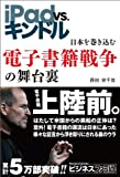 iPad VS. キンドル 日本を巻き込む電子書籍戦争の舞台裏 (ビジネスファミ通)