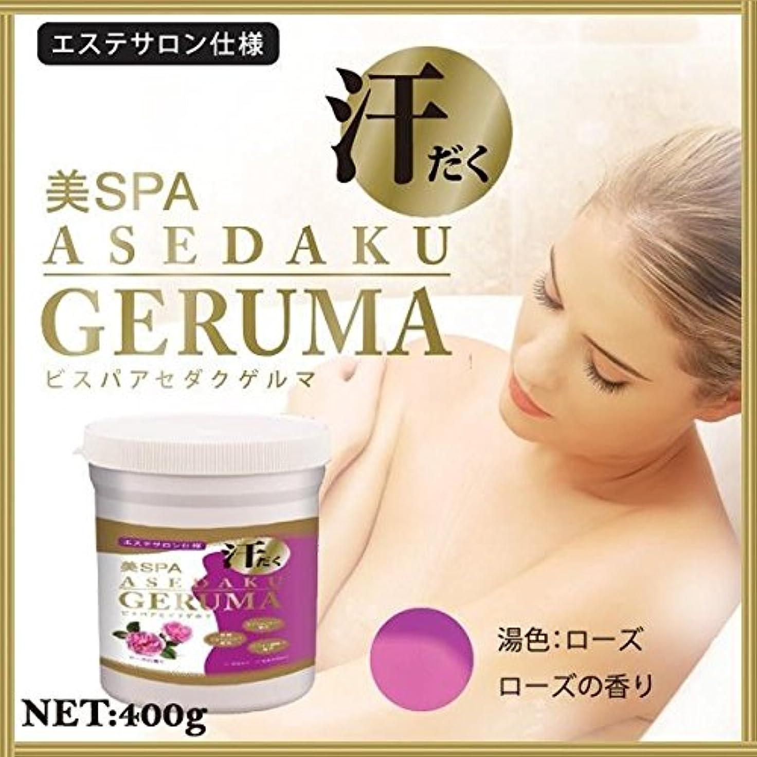 反逆者有益な吐くゲルマニウム入浴料 美SPA ASEDAKU GERUMA ROSE(ローズ) ボトル 400g