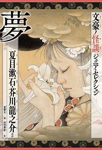 夢  夏目漱石・芥川龍之介ほか (文豪ノ怪談 ジュニア・セレクション)
