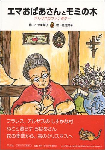 エマおばあさんとモミの木―アルザスのファンタジーの詳細を見る