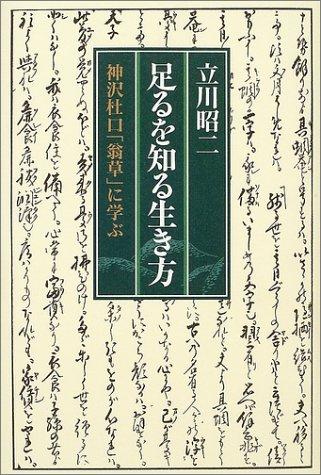 足るを知る生き方―神沢杜口「翁草」に学ぶ