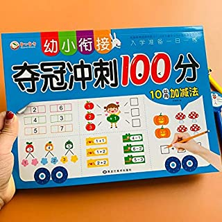 Education & Teaching - 1 Book For Children Within 10 Addition And Subtraction Calculation Problems Mathematics 3-6 Years O...