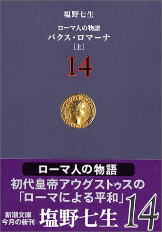 ローマ人の物語 (14) パクス・ロマーナ(上) (新潮文庫)