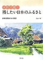 水彩で描く 残したい日本のふるさと