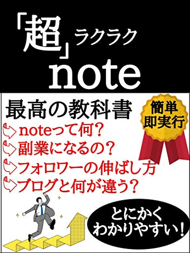 「超」ラクラクnote: かんたん解説!副業に興味がある方必見!あなたの知識・創作・情報がお金になる。情報発信者に今いちばん最適なSNSサービス。 (しろくま出版)