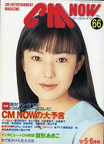 CM NOW シーエム・ナウ Vol 66 特集 CM NOWの大予言