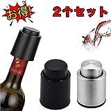 ワインストッパー ワイン栓真空 酸化防止ワイン真空保存/バキュームポンプ(2個セット) …