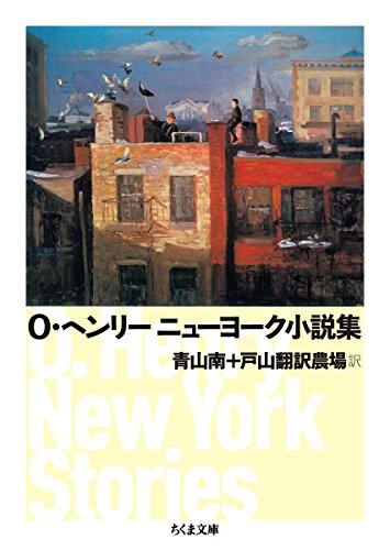 O・ヘンリー ニューヨーク小説集 (ちくま文庫)の詳細を見る