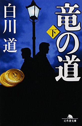 竜の道〈下〉 (幻冬舎文庫)