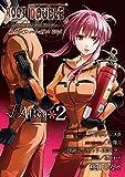 ルートダブル Before Crime * After Days √After 2巻 (デジタル版ガンガンコミックスONLINE)