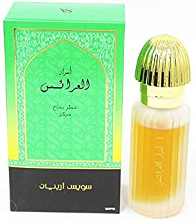 Swiss Arabian Asrar Alarais Parfum for Unisex, Eau de Parfum, 50ml