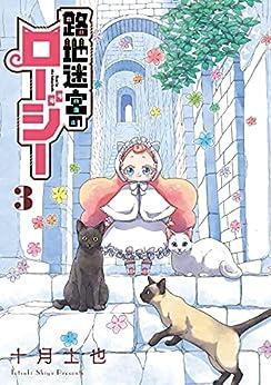 [十月士也]の路地迷宮のロージー 3巻 (マッグガーデンコミックスBeat'sシリーズ)