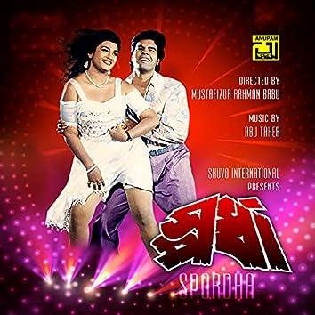 Spordha (Original Motion Picture Soundtrack)