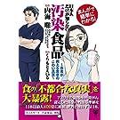 まんがで簡単にわかる! 日本人だけが知らない汚染食品~医者が教える食卓のこわい真実