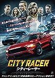 シティーレーサー[DVD]
