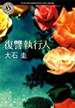 表紙: 復讐執行人 (角川ホラー文庫) | 大石 圭