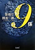 警視庁捜査一課9係 (リンダブックス)