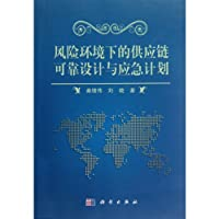 Reliable Design and Contingency Plan of Supply Chain Under the Risky Environment (Chinese Edition)