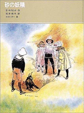 砂の妖精 (福音館古典童話シリーズ 29)の詳細を見る