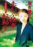 赤かぶ検事転勤す 赤かぶ検事奮戦記 (講談社文庫)