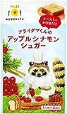 おひさまキッチン アップルシナモンシュガー(1人前*3回分)