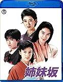 姉妹坂[Blu-ray/ブルーレイ]