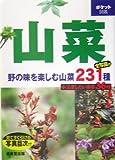 ポケット図鑑 山菜―野の味を楽しむ山菜231種