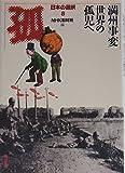 日本の選択 (8) 満州事変 世界の孤児へ