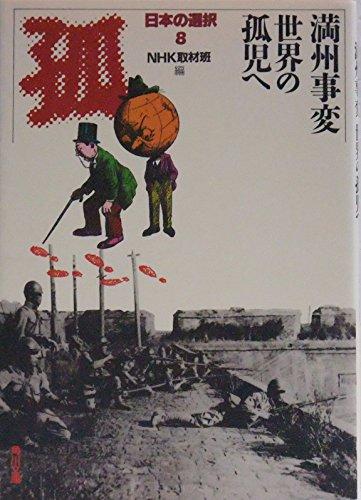 日本の選択 (8) 満州事変 世界の孤児への詳細を見る