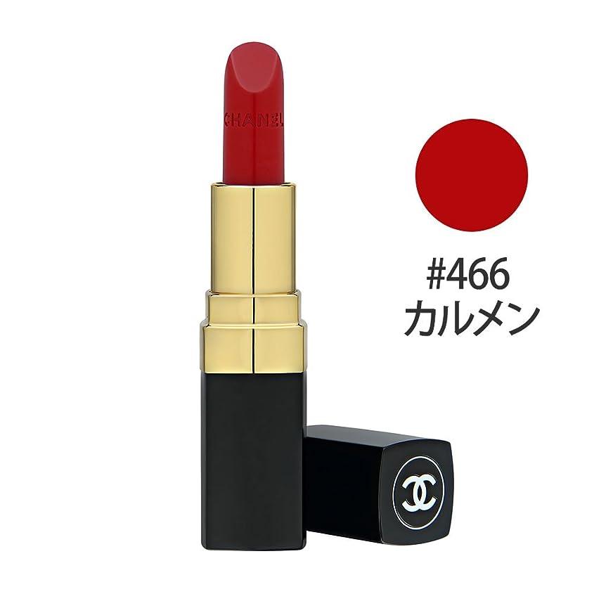 七面鳥中央買収【シャネル】ルージュ ココ #466 カルメン 3.5g [並行輸入品]