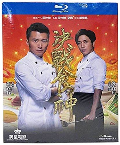Cook Up a Storm (2017) [Blu-ray]
