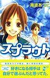 スプラウト(2) (講談社コミックス別冊フレンド)