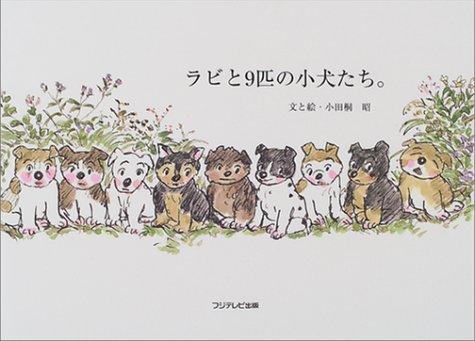 ラビと9匹の小犬たち。の詳細を見る