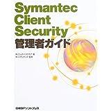 SYMANTEC CLIENT SECURITY管理者ガイド